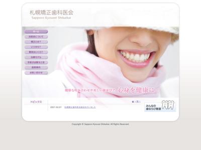 札幌矯正歯科医会
