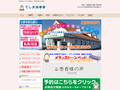 てしま接骨院(西尾市)