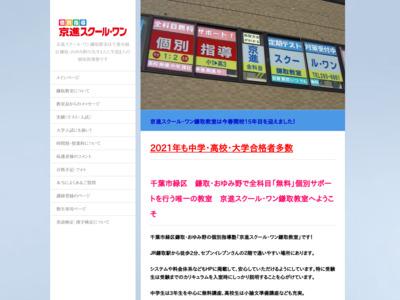 京進スクール・ワン 鎌取教室