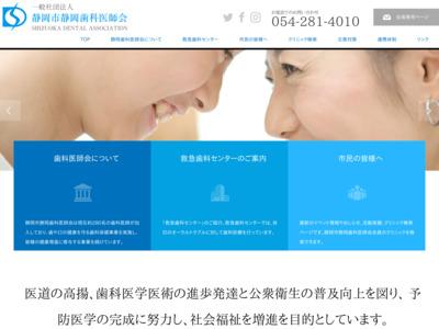 静岡市歯科医師会の医療機関情報