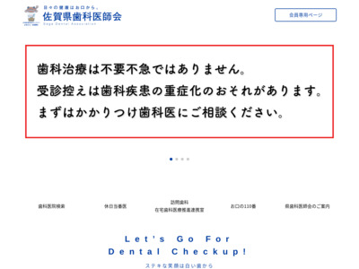 佐賀県歯科医師会の医療機関情報