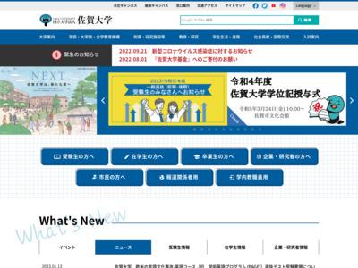 http://www.saga-u.ac.jp/