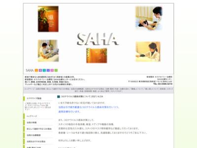 SAHA治療センター(新宿区)