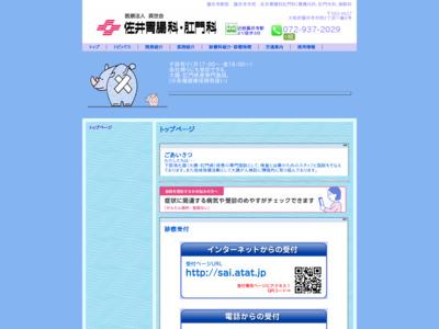 佐井胃腸科・肛門科(藤井寺市)