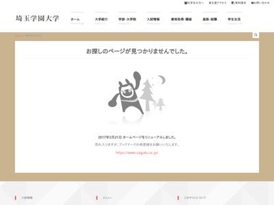 http://www.saigaku.ac.jp/faculties/14681.html