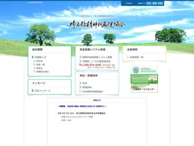 埼玉精神病院協会