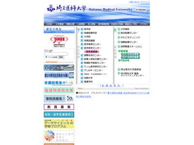 http://www.saitama-med.ac.jp/