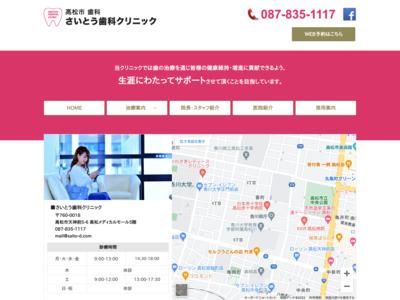 さいとう歯科クリニック(高松市)