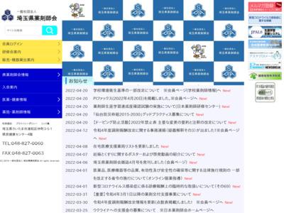 埼玉県薬剤師会