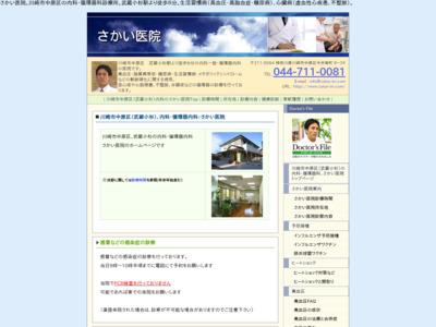 さかい医院(川崎市中原区)