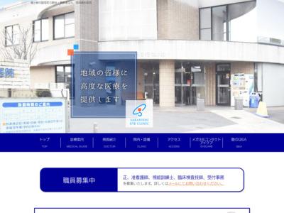 坂西眼科医院(龍ケ崎市)