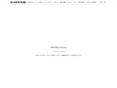 http://www.sakigake.jp/p/akita/national.jsp?kc=20120526l
