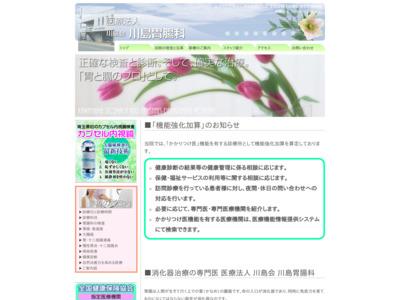 川島胃腸科(行田市)