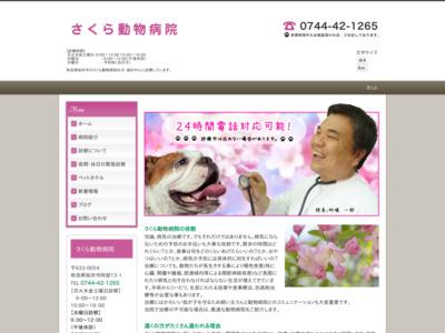 さくら動物病院(桜井市)