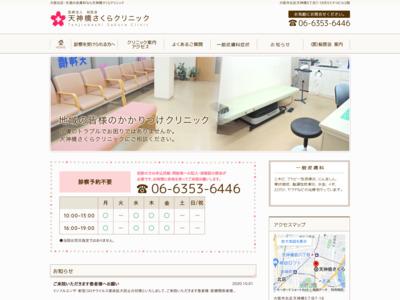 さくらクリニック 美容皮膚科(大阪市都島区)