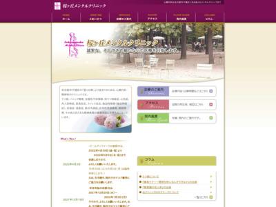 桜ヶ丘メンタルクリニック(名古屋市千種区)