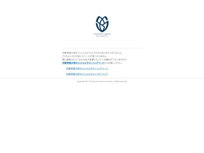 http://www.sakushin-u.ac.jp/major/childfood_education/