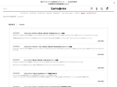 http://www.samsonite.co.jp/press/press100809.html