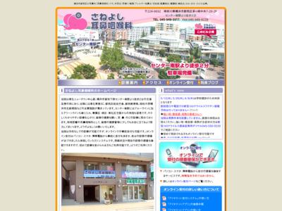 さねよし耳鼻咽喉科(横浜市都筑区)