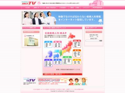 産婦人科ドットTV