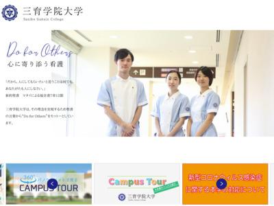http://www.saniku.ac.jp/newhp/index.html