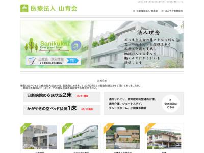 たかのす診療所(桐生市)