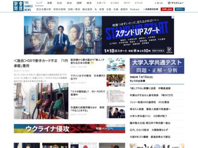 Sankei WEB