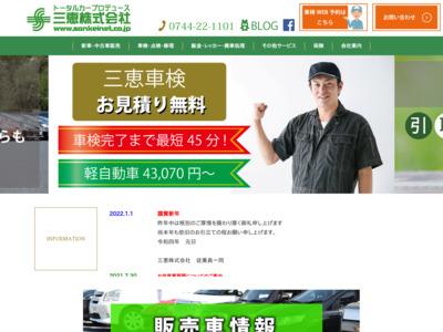 奈良で車検や修理なら 三恵株式会社