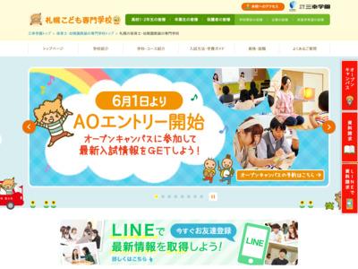 http://www.sanko.ac.jp/sapporo-child/