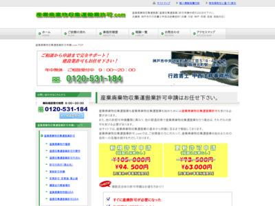 http://www.sanpai-kyoka.com/