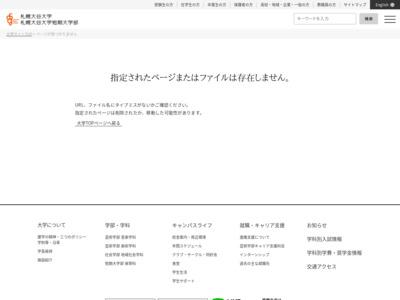 http://www.sapporo-otani.ac.jp/jukensei/hoikuka/index.html