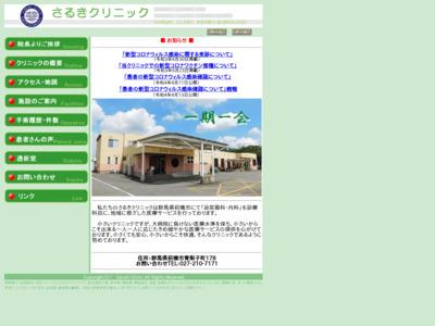 さるきクリニック(前橋市)