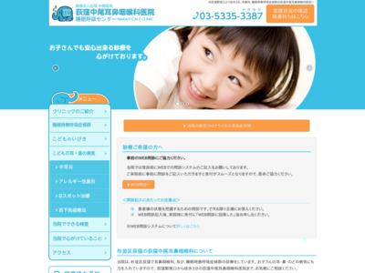 荻窪中尾耳鼻咽喉科医院(杉並区)