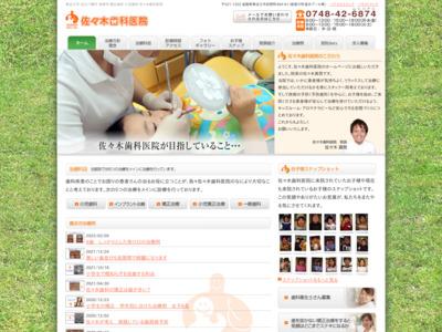 佐々木歯科医院(東近江市)