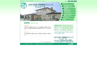さそう内科・呼吸器科クリニック(静岡市葵区)