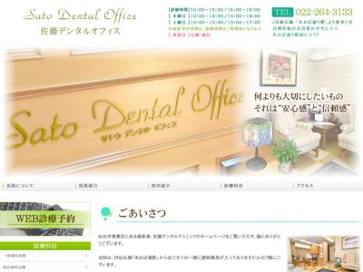 佐藤デンタルオフィス