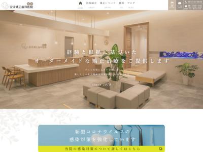 サトウ矯正歯科クリニック(福岡市中央区)