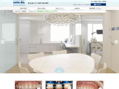 さとう歯科医院(粕屋町)