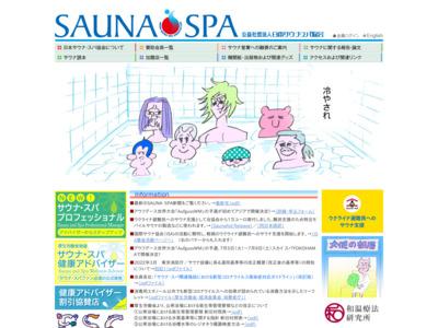 日本サウナ協会