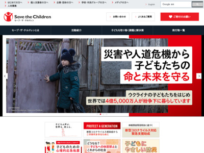 http://www.savechildren.or.jp/top/index.html