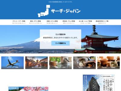 サーチ・ジャパン【日本を探せ!】
