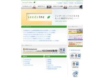 webシステム開発とホスティングの株式会社seeds