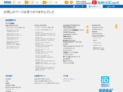 http://www.segatoys.co.jp/mindflex/index.html