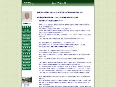 誠快醫院(品川区)