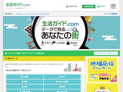 生活情報サイト