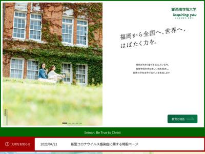 http://www.seinan-gu.ac.jp/