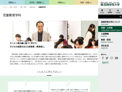 http://www.seinan-gu.ac.jp/faculty_graduate/human_science/child_education.html