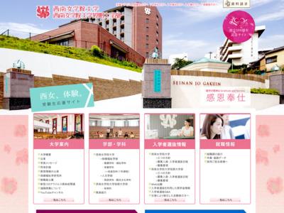 http://www.seinan-jo.ac.jp/univers/hoiku.html