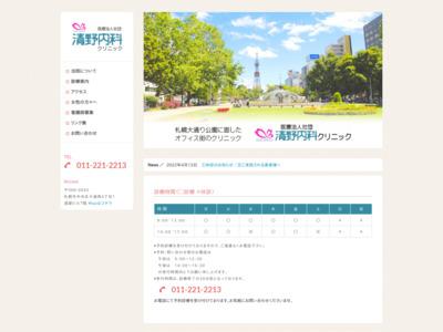 清野内科診療所