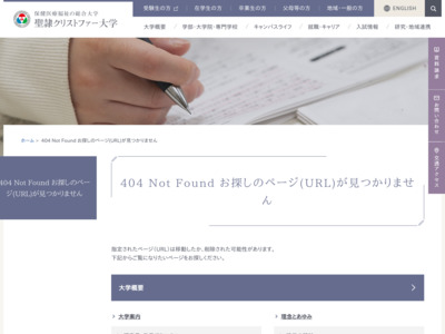 http://www.seirei.ac.jp/faculty/faculty-3/faculty-3-3-1/